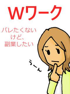 Wワーク.jpg