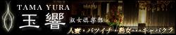 shop_link_tamayura.jpg