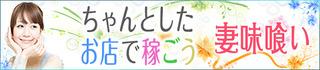 shop_link_tsumamigui-u.jpg