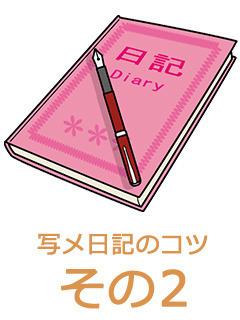 写メ日記その2.jpg